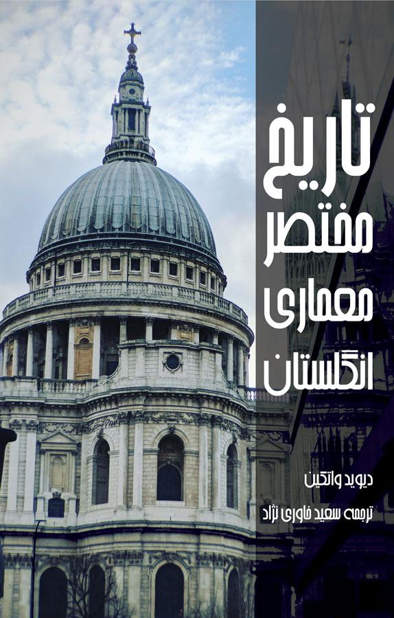 تاریخ مختصر معماری انگلستان