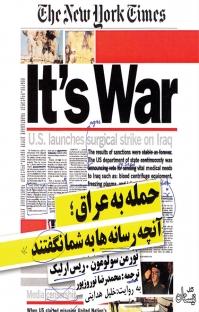 کتاب صوتی حمله به عراق