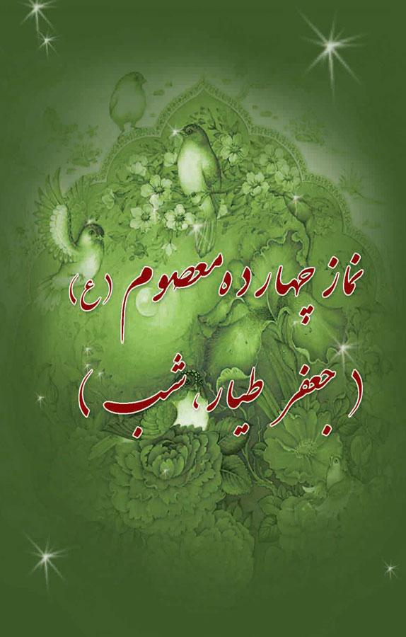 نماز ۱۴  معصوم(ع)