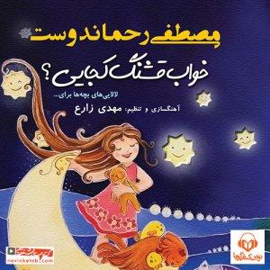 کتاب صوتی خواب قشنگ کجایی