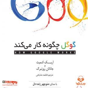 کتاب صوتی گوگل چگونه کار می کند