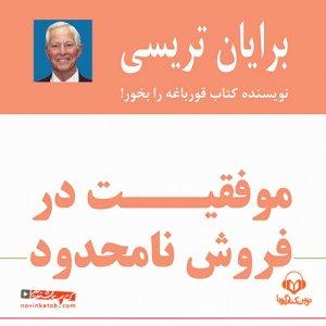 کتاب صوتی موفقیت در فروش نامحدود