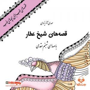 کتاب صوتی قصه های شیخ عطار