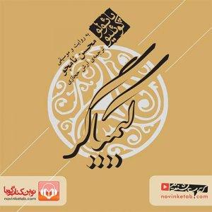 دانلود رایگان کتاب مردی به نام اوه pdf دانلود انواع کتاب صوتی فارسی - رایگان بشنویم - فیدیبو