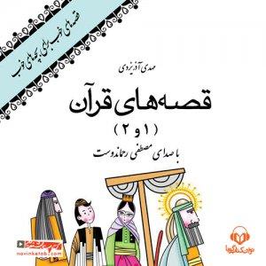 کتاب صوتی قصه های قرآن ۲