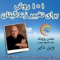 کتاب صوتی ۱۰۱  روش برای تغییر زندگیتان
