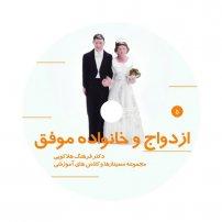 کتاب صوتی ازدواج و خانواده موفق
