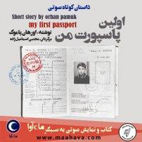 کتاب صوتی اولین پاسپورت من