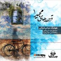 کتاب صوتی قصههای مجید ۱