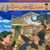کتاب صوتی به دنبال ژولیوس سزار