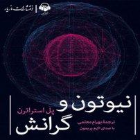 کتاب صوتی نیوتون و گرانش