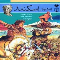 کتاب صوتی به دنبال اسکندر