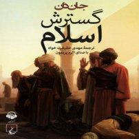 کتاب صوتی گسترش اسلام