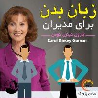 کتاب صوتی زبان بدن برای مدیران