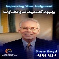 کتاب صوتی بهبود تصمیات و قضاوت
