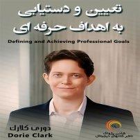 کتاب صوتی تعییین و  دستیابی به اهداف حرفهای