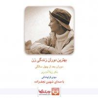 کتاب صوتی بهترین دوران زندگی زن