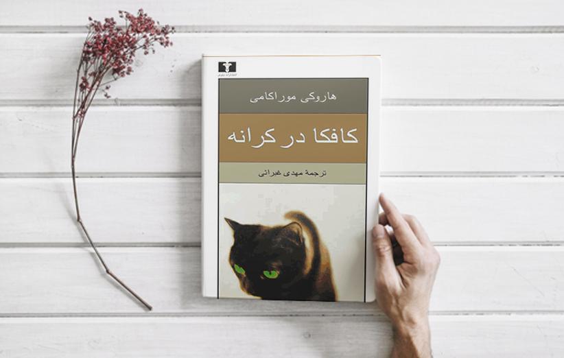 کاور کتاب کافکا در کرانه