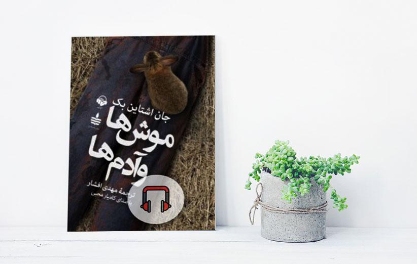 رمان صوتی موش ها و آدم ها اثر جان اشتاین بک
