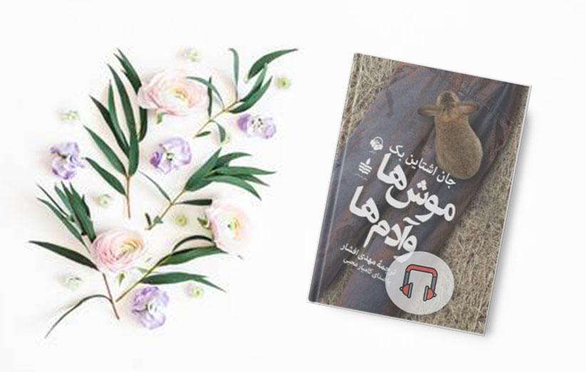 کتاب صوتی موش ها و آدم ها
