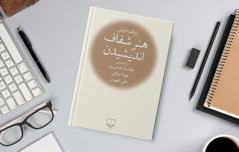 تصویر جلد کتاب هنر شفاف اندیشیدن