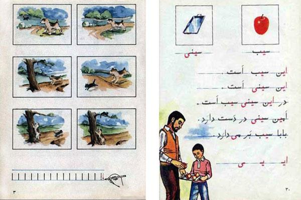 عکس از صفحه پر خاطره درس سین فارسی اول ابتدایی