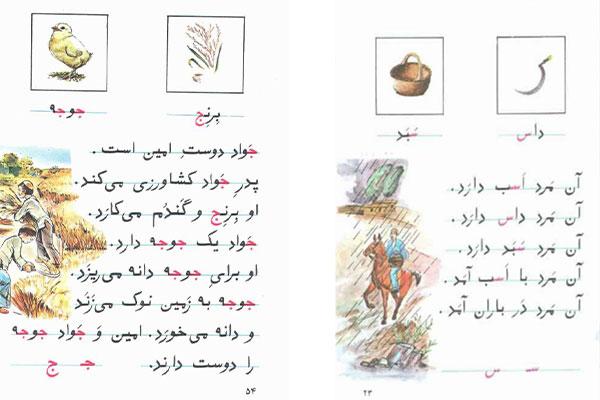 صفحه مربوط به آموزش حرف جیم در ادبیات فارسی اول دبستان