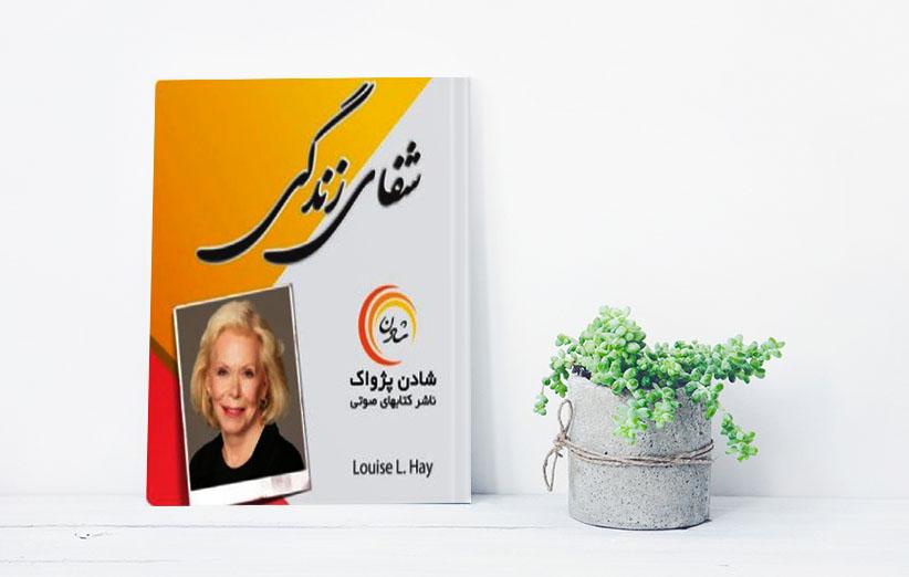 دانلود کتاب صوتی شفای زندگی اثر لوئیز هی با صدای فرزانه فائزی