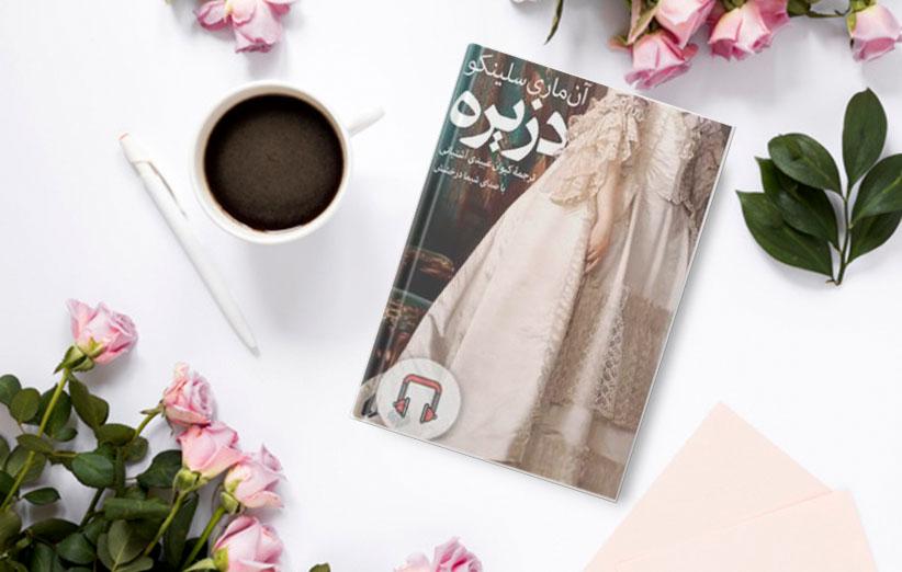 جلد کتاب صوتی دزیره