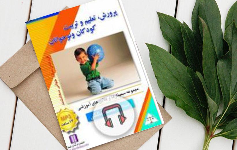 دانلود کتاب صوتی پرورش، تعلیم و تربیت کودکان و نوجوانان سه تا هفت سالگی