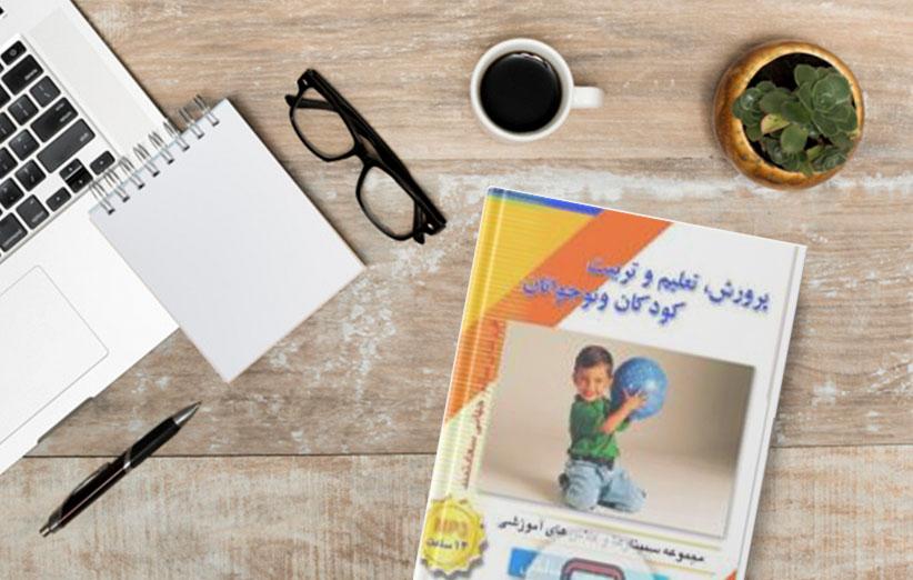 کتاب صوتی پرورش، تعلیم و تربیت کودکان و نوجوانان سه تا هفت سالگی