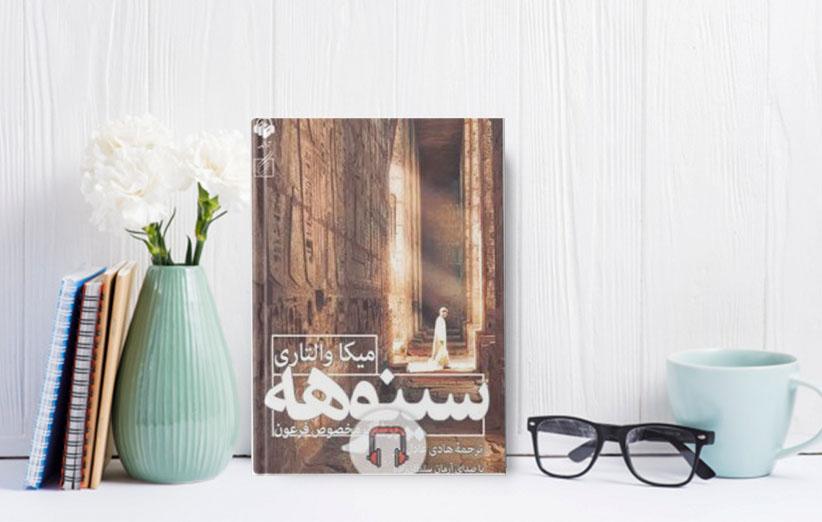 جلد کتاب سینوهه پزشک مخصوص فرعون