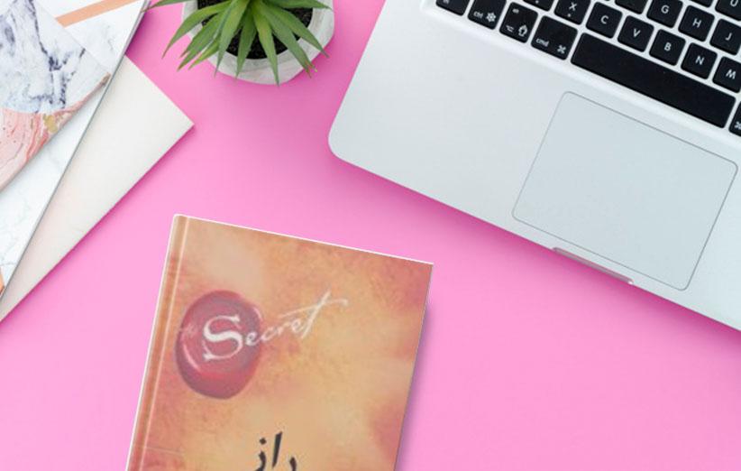 دانلود کتاب صوتی راز اثر راندا برن