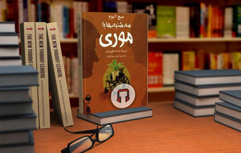 tuesdays with morrie کتاب سه شنبه ها با موری