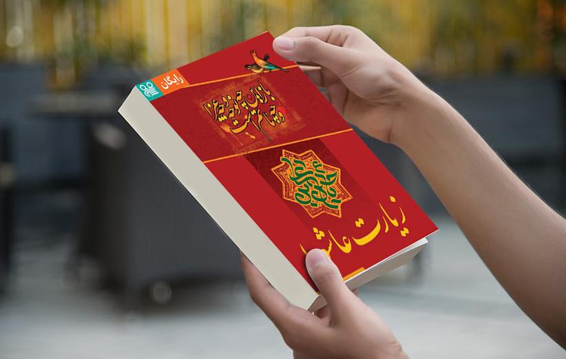 جلد کتاب الکترویکی زیارت عاشورا