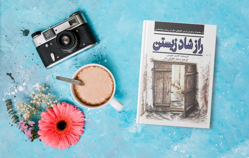 عکس جلد کتاب آخرین راز شاد زیستن | نوشته اندرو متیوس