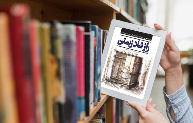 کاور کتاب آخرین راز شاد زیستن |  ترجمه وحید افضلی راد