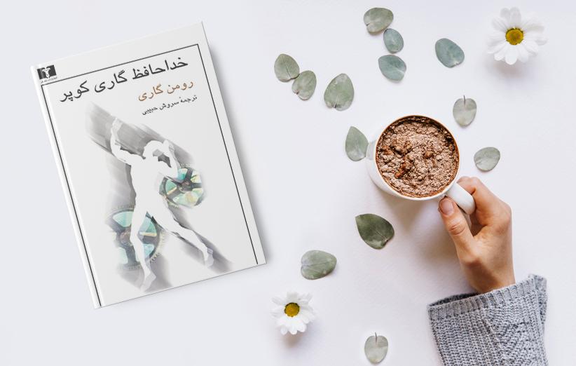 عکس جلد کتاب خداحافظ گاری کوپر اثر رومن گاری