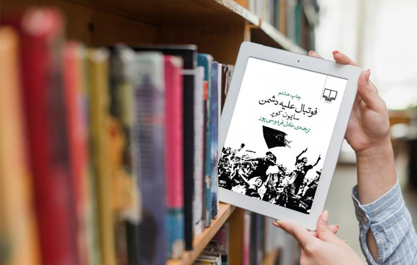دانلود کتاب فوتبال علیه دشمن مترجم عادل فردوسی گزارشگر فوتبال