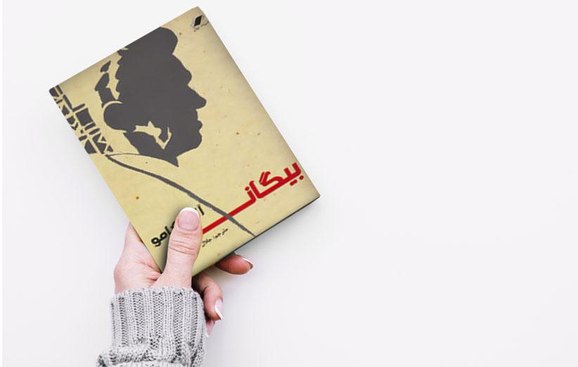 کتاب الکترونیکی بیگانه نوشته آلبر کامو و برنده جایزه نوبل