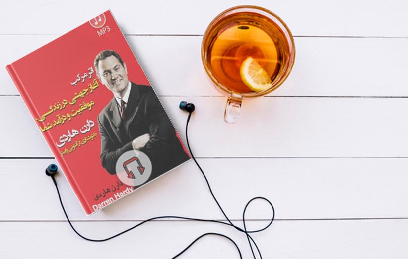 کتاب صوتی اثر مرکب دارن هادی