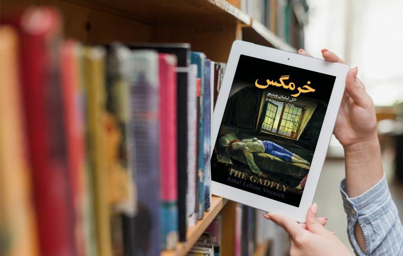 عکس کتاب خرمگس اثر اتل لیلیان وینیچ