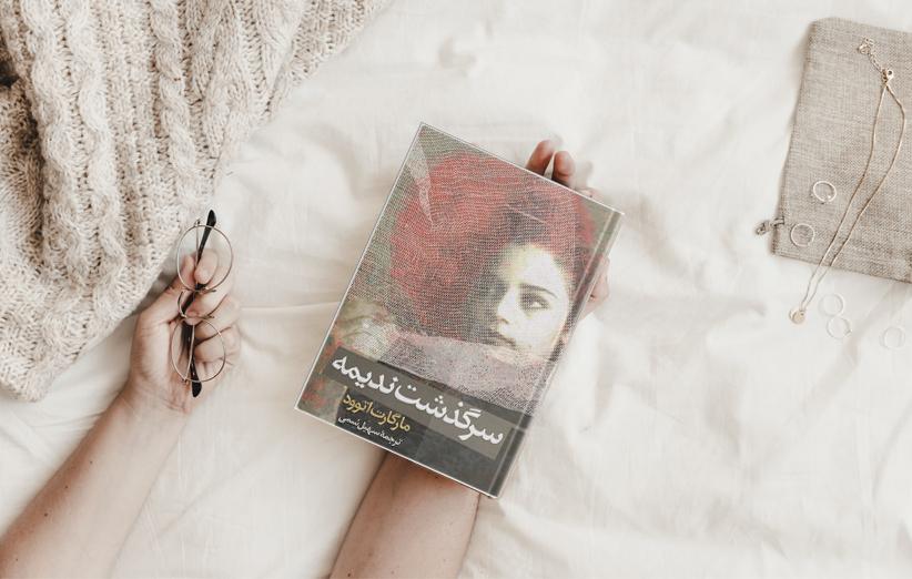 عکس جلد کتاب سرگدشت ندیمه نوشته مارگارت آتوود