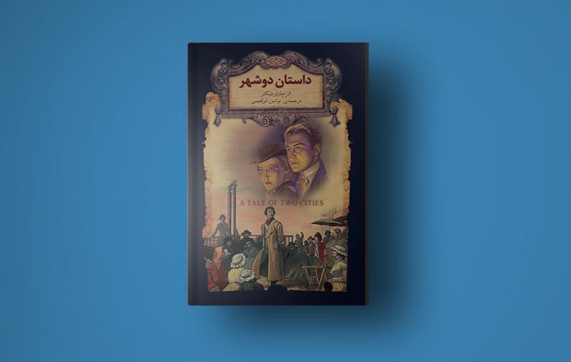 کاور کتاب داستان دو شهر
