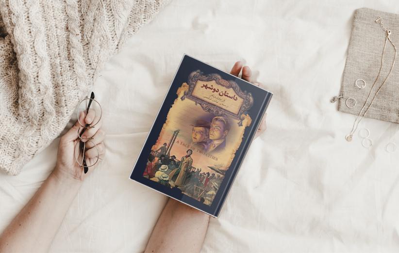 جلد کتاب داستان دو شهر، اثری از چارلز ديكنز