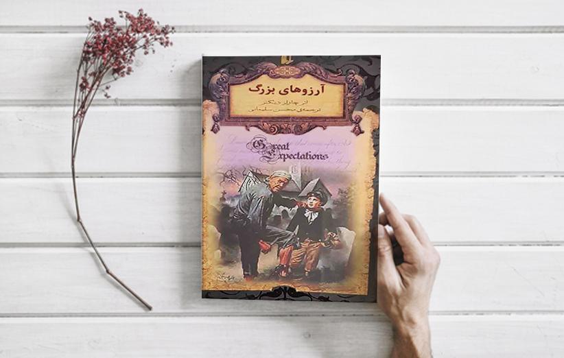 جلد کتاب آرزوهای بزرگ نوشته چارلز دیکنز
