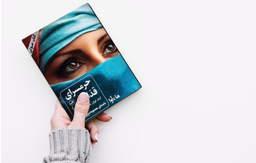 کتاب صوتی حرمسرای قذافی اثر آنیک کوژان با صدای معصومه عزیزمحمدی