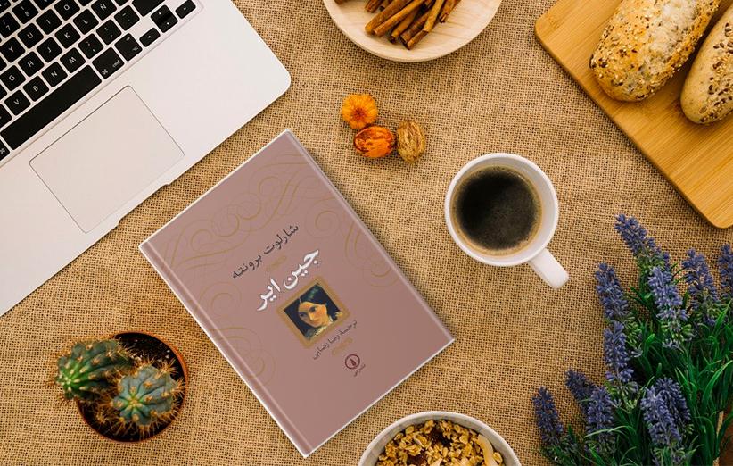کاور رمان عاشقانه جین ایر نوشته شارلوت برونته