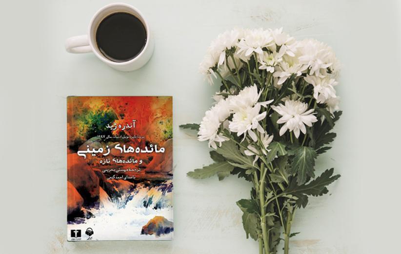 عکس جلد کتاب مائدههای زمینی رمان زیبای آندره ژید