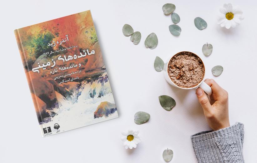 کاور کتاب صوتی مائدههای زمینی با صدای احمد گنجی